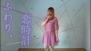 【ゆき】つばきファクトリー『ふわり、恋時計』を踊ってみた