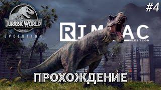 Jurassic World Evolution _ #4 _ Загон для хищников, шлюз! Как же интересненько!