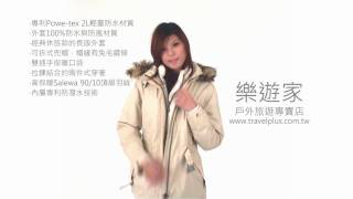 salewa女款PTX兩件式防風防水保暖短版外套 SW19916