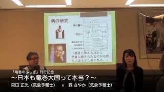 森田 正光(気象予報士)× 森 さやか(気象予報士) ~日本も竜巻大国って本当?~