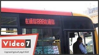 أتوبيس نقل عام يرشد المصريين باللغة الصينية