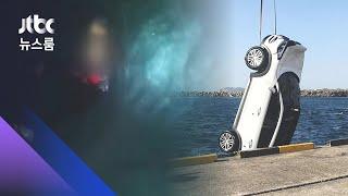 새벽 제주 바다에 빠진 SUV…운전자 가까스로 구조 / JTBC 뉴스룸