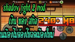 Shadow Fight 2 mod apk tongzamate