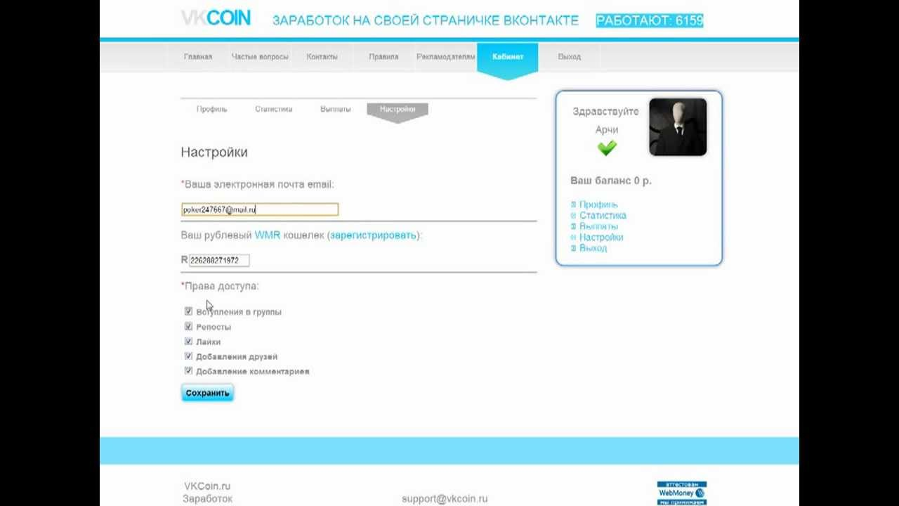 Заработок на VKCoin [1] -Режим Автомат!