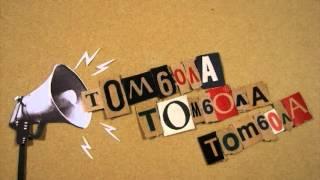 Branimir Rosic - Zivot je tombola - La Vida Tombola (Manu Chao) EXIT Label Free Download