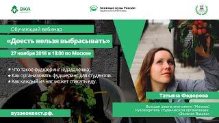 Gambar cover Татьяна Федорова - Доесть нельзя выбрасывать