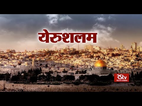RSTV Vishesh – May 14, 2018: Jerusalem   येरुशलम