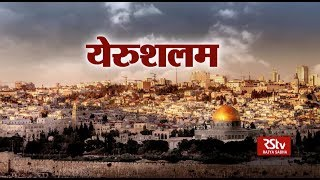 RSTV Vishesh - May 14, 2018: Jerusalem | येरुशलम