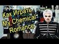 Как Играть My Chemical Romance Welcome To The Black Parade Урок На Гитаре mp3