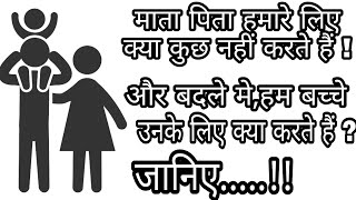 Importance of parents in our life in hindi ||BY-LIFE TECH SCIENCE||