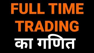 🔴🔴 FULL Time Trading at Home | Live Q&A with Nitin Bhatia (HINDI)