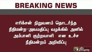 Flash news: Anil ambani criminal abuse