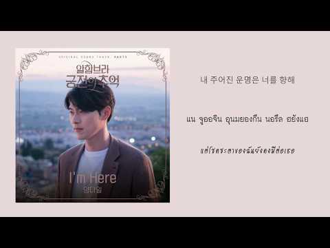 【ซับไทย】Yang Da il (양다일) - I`m Here 알함브라 궁전의 추억Memories of the Alhambra OST Part 5