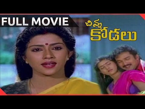 Chinna Kodalu 1990 Telugu Full Length Movie || Suresh, Vani Vishwanath || Telugu Hit Movies