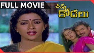Chinna Kodalu 1990 Telugu Full Length Movie    Suresh, Vani Vishwanath    Telugu Hit Movies