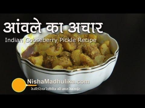 Amla Pickle Recipe Video Gooseberry Pickle Recipe Youtube