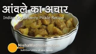 Amla Pickle Recipe Video | Gooseberry pickle Recipe