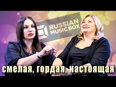Смелая, гордая и настоящая Наталья Палинова - интервью с гендиректором Russian Music Box