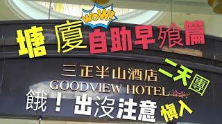 〈 職人吹水〉 EP4大航假期💑🚗🌃 塘廈三正半山 酒店 兩天團-早餐篇