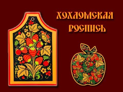 ХОХЛОМСКАЯ РОСПИСЬ / от Мари