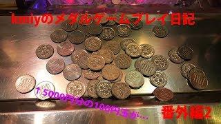 kmiyのメダルゲームプレイ日記【番外編2】