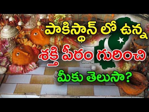 Unknown Facts About Shakti Peeth In Pakistan ||పాకిస్థాన్లో ముస్లింలు కూడాకొలిచే శక్తిపీఠం|| With CC