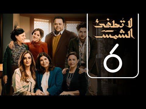 مسلسل لا تطفيء الشمس | الحلقة السادسة | La Tottfea AL shams .. Episode No. 06