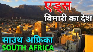 SOUTH AFRICA FACTS IN HINDI || SOUTH AFRICA IN HINDI || HIV, AIDS IN SOUTH AFRICA