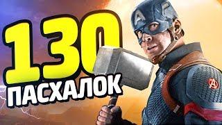 """130 ПАСХАЛОК В """"МСТИТЕЛЯХ: ФИНАЛ"""""""