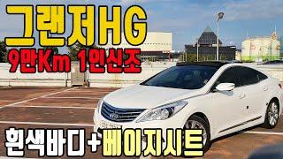 에쿠스급옵션-2- 그랜저HG(feat::옵션DO 가격D…