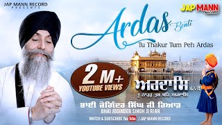 Bhai Joginder Singh Ji Riar | Ardas Benti Tu Thakur Tum Peh Ardas | Jap Mann Record | Shabad 2021