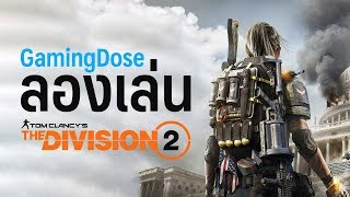 GamingDose ลองเล่น The Division 2 จากงาน Taipei Game Show 2019