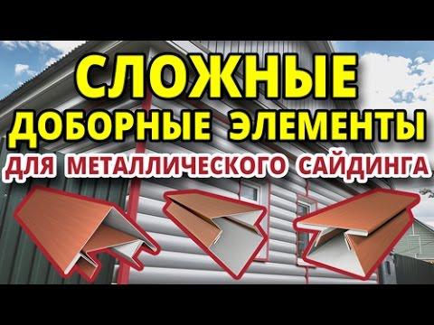 Сложные доборные элементы для металлического сайдинга