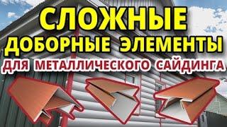 Сложные доборные элементы для металлического сайдинга(, 2017-01-30T10:57:01.000Z)
