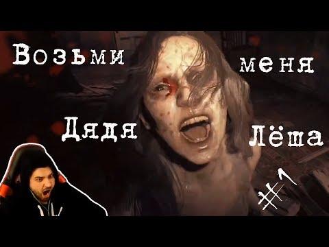 Hard Play играет в хоррор!!! Знакомство с ЕЕ семьей в Resident Evil 7 #1