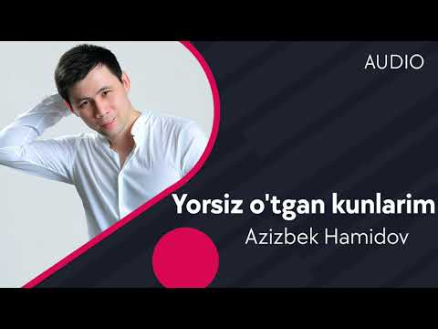 Azizbek Hamidov - Yorsiz o'tgan kunlarim | Азизбек Хамидов - Ёрсиз утган кунларим (AUDIO)