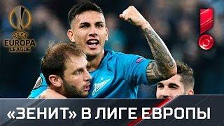 Все голы «Зенита» в группе Лиге Европы. Продолжим в плей-офф?