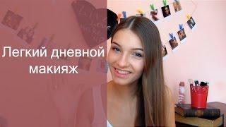 Дневной макияж на каждый день. Легкий дневной макияж. Татьяна Владимирова