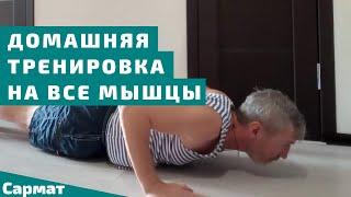 Домашняя тренировка на все группы мышц тренируемся дома