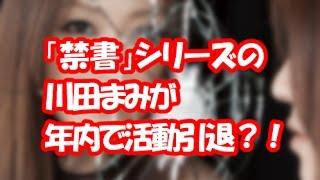 アニメ「禁書」シリーズのアニソン歌手川田まみさんが 年内で活動引退す...