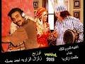 الدووم التك الطبلة المصرية.... طلعت زكريا 😹😹😂