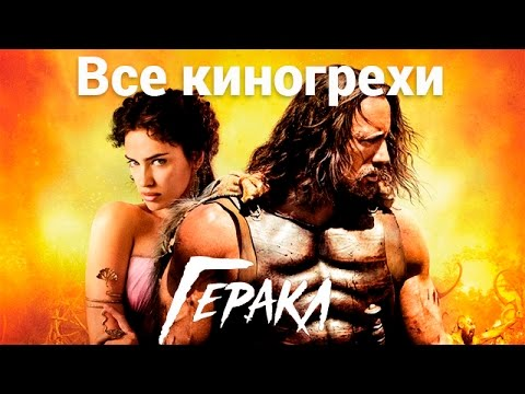 Все киногрехи и киноляпы фильма 'Геракл'