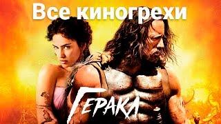 """Все киногрехи и киноляпы фильма """"Геракл"""""""
