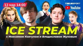 Ice Stream Косторная вернулась к Тутберидзе горячая Туктамышева Мишин лучший тренер мира