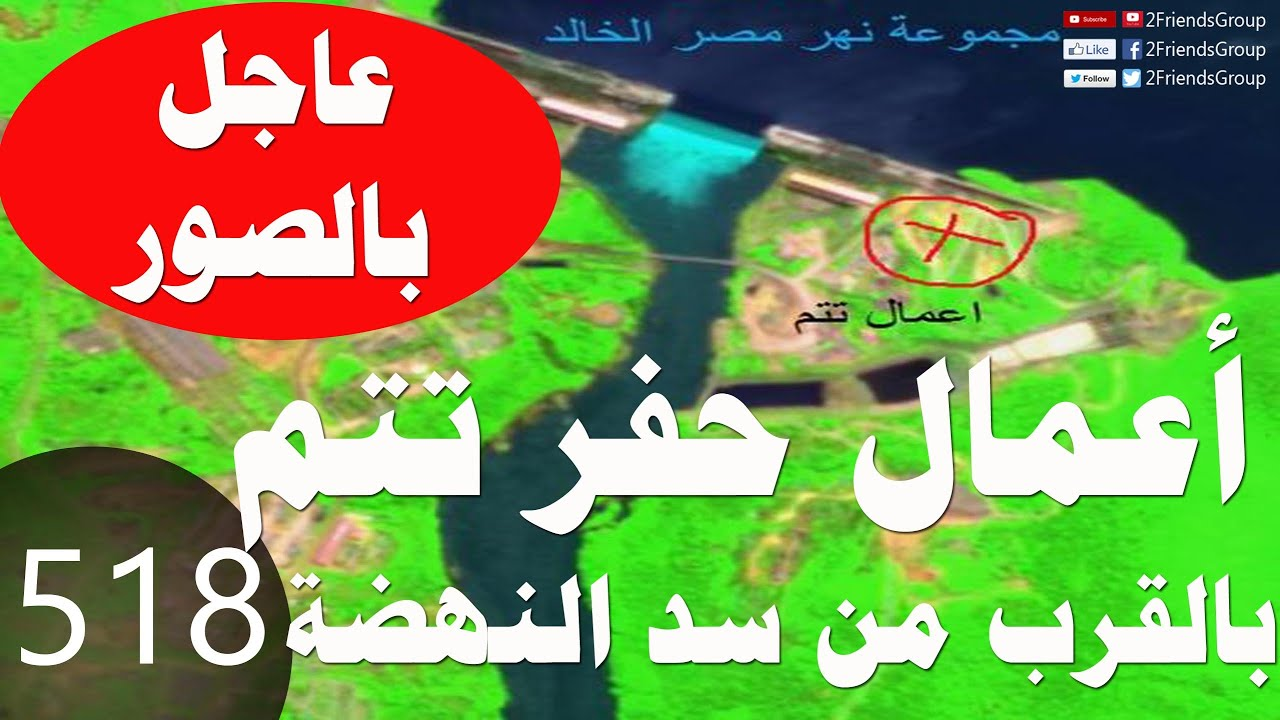 518_عاجل بالصور :- أعمال حفر بجوار سد النهضة وأبو الغيط يقول إثيوبيا وإسرائيل ستدفعان ثمن بناء السد
