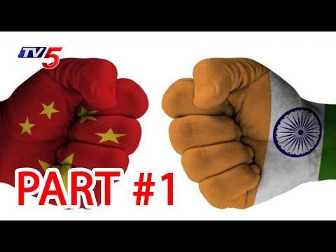 సరిహద్దుల్లో ఉద్రిక్తత   India-China Border Row   Pravasa Bharat #1   TV5 News