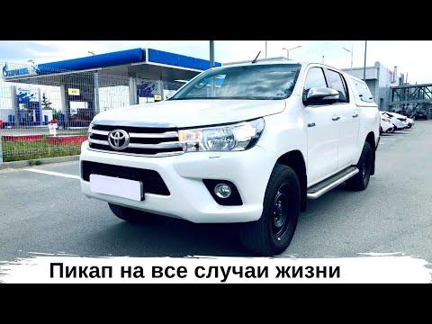 Тойота Хайлюкс. (Toyota Hilux) Обзор авто для покупки