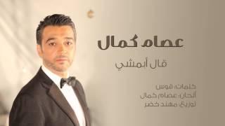 عصام كمال قال أبمشي النسخة الأصلية 2015