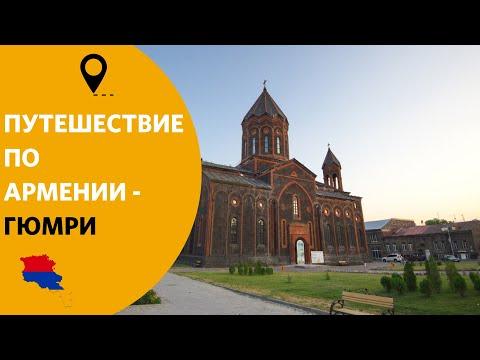 Путешествие по Армении. Гюмри