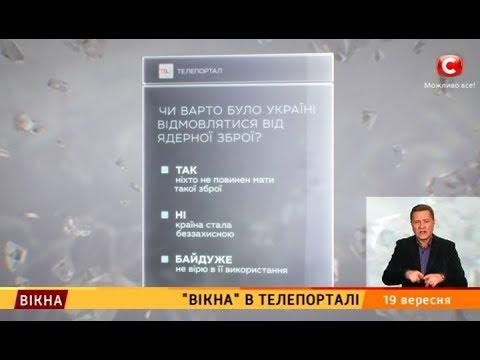 Вікна-новини: Чи варто було Україні відмовлятися від ядерної зброї? Телепортал – Вікна-новини – 19.09.2018
